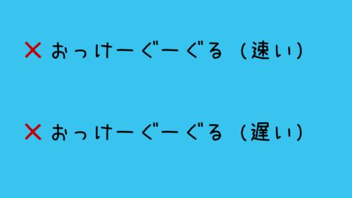 okgoogle 話すスピード
