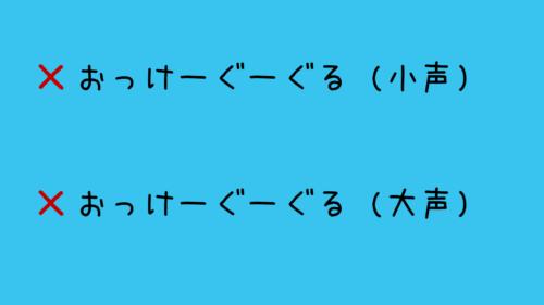 okgoogle 声の大きさ