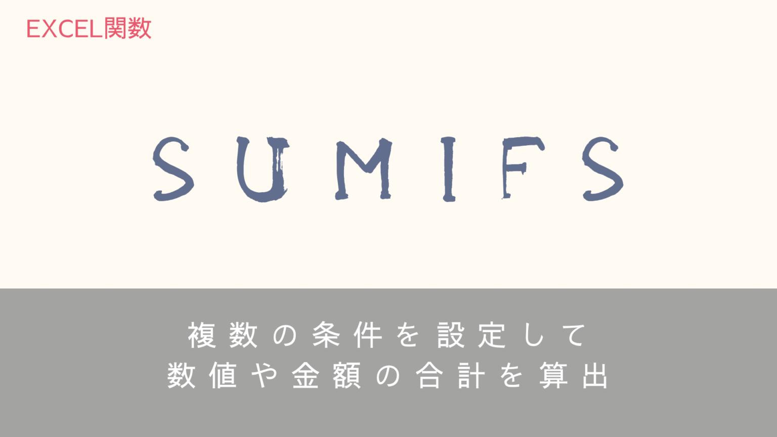 sumifsの使い方