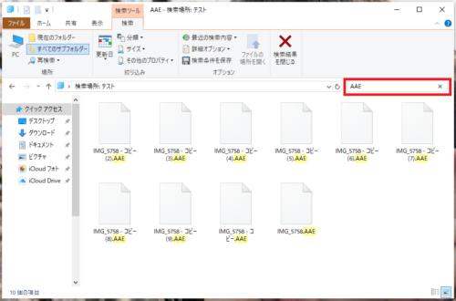 aaeファイルを検索