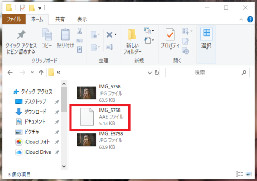 AAEファイルとは