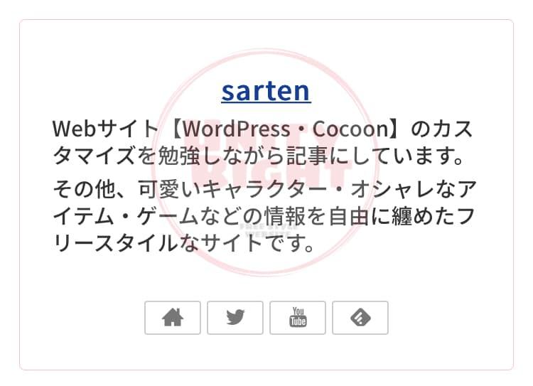 プロフィールボックスwordpress
