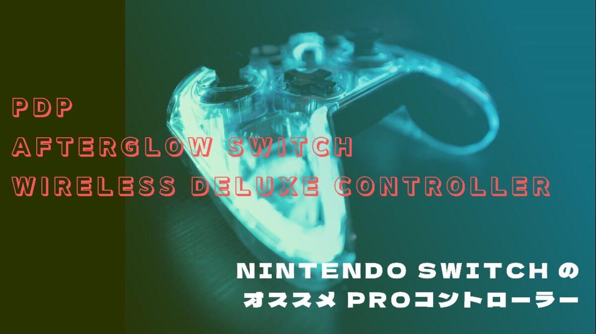 任天堂スイッチのプロコントローラー